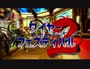 【PSO2】ワイヤーフェスティバル2