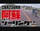 ゆっくりバイクで散歩旅 #1 阿蘇2020秋 ニコ動ver.