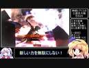 【ゆっくり実況】神綺とアリスの三国志大戦 その25