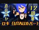 【蒼音タヤ12周年記念】ロキ【UTAUカバー】