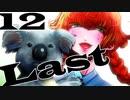 世界の中心で猫を愛でるクトゥルフ【印/骰子/奴(インサイド)】part12(完結)