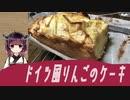 【季節のお菓子】ドイツ風りんごのケーキ【VOICEROIDキッチン】