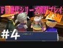 ファイナルファンタジー歴代シリーズを実況プレイ‐FF3編‐【4】
