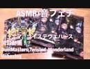 【ASMR】デュエマ、ツイステウエハース開封動画!【音フェチ】