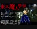 【東京魔人學園剣風帖】東京オカルトキャンパス【実況】Part85