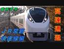 我孫子駅(JR常磐快速線)を通過・発着する列車を撮ってみた
