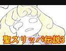 聖剣伝説3 リメイク スリッパ編 その4