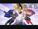 【ゆっくり&VOICEROID実況】ファイアーエムブレム風花雪月 Part45