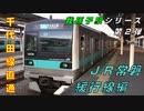 我孫子駅(JR常磐緩行線)を発着する列車を撮ってみた