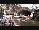 【バイク車載】琴葉姉妹が全都道府県へ行く!岡山・広島編 Part1【VOICEROID車載】