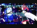 【UTAUカバー】Butterfly / BUMP OF CHICKEN【重音テト】