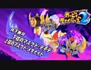 【勝ち上がれ】カービィファイターズ2 FINAL