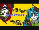 【ニコカラ】マトリョシカ -Piano Ver.-(Off Vocal)