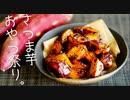 【大学芋焼き芋】さつま芋で楽おやつ祭り。5種【スイートポテト】