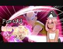 【ポケモン剣盾】ぬめててふinガラル Part43【ゆっくり実況プレイ】
