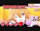 【アニメ実況】はじめてのラブライブ!#07【虹ヶ咲学園スクールアイドル同好会】