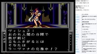 真・女神転生 MCD版 実況プレイ part32
