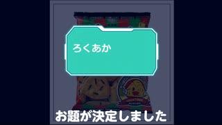 【イボーン】酒柱