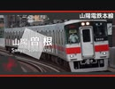 健音テイが「MEMDMP」で近鉄奈良線・阪神なんば線・山陽電鉄本線の駅名を歌います。【駅名記憶】