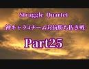 【凶悪MUGEN】Struggle Quartet-神キャラ4チーム対抗勝ち抜き戦-Part25