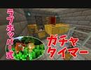 【マイクラ】ラブホッパー式タイマーでピグリンガチャが超効率化!!【初心者クラフト】Part57