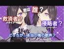 拝啓ドッペルゲンガー/Dear Doppelganger/れいと【cover】