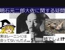 明石元二郎大佐に関する疑問【動画で語る日本史の疑問】
