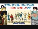 ナポレオン後、なんで元の「王政」に戻そうとしたの?【動画で語る世界の歴史】【ゆっくり解説】