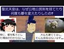 聖武天皇は、なぜ公地公民制を捨てたり何度も都を変えたりしたの?【動画で語る日本史の疑問】