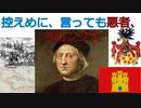 控えめに、言っても悪者、コロンブス【動画で語る世界の歴史】【ゆっくり解説】