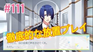 『うたの☆プリンスさまっ♪ Repeat LOVE』実況プレイPart111