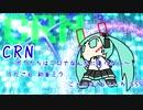 『CRN~ボクたちはコロナなんかに負けない~』初音ミク オリジナル曲【SSS】