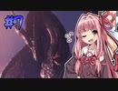 【MHWI】そこそこランサー茜ちゃん!#7【琴葉姉妹実況】