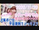 【ラジオ】#れーぬさろん No.57(2020/11/20)【アーカイブ】