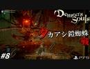 【PS5】すべての命に日没(死)をもたらす者、サンライズ岡本VSタカアシ鎧蜘蛛#8【Demon's Souls】