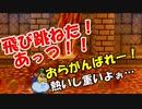 【マリオストーリー】クッパ城に潜入!見渡す限りマグマだな…。Part60【酸性】