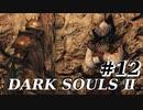 【初見実況】ゲーム下手がダークソウルⅡもクリアするまで その12【DARK SOULSⅡ 】