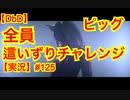 【DbD】ピッグでサバイバー全員這いずりチャレンジ!!【実況】#125