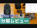 【分解レビュー】USBマイクが音を伝える仕組みを調べてみた