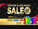 モンハンが500円!?期間限定セール【CAPCOM BLACK FRIDAY SALE】が超お得な激安セールの件!!スイッチ、PS4のおすすめゲームを紹介【ブラックフライデーセール】