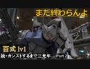 【GBO2】続・カンストするまで三光年Part2【百式】