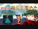 【天穂のサクナヒメ】#6 スーパー幼女がお米食べろ!【ゆっくり実況】