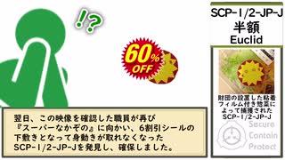【ゆっくり紹介】SCP-1/2-JP-J【半額】