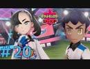 【実況】vsマリィちゃん&ホップ #20【ポケットモンスターシールド】
