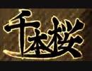 【黒歴史】千本桜を9年ぶりに歌ってみた【しゃみ】