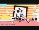 【にじさんじMMD】相羽ういは・黛灰で「ポジティブ☆ダンスタイム」【 #相羽ういは生誕祭2020】