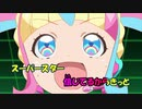 【ニコカラ】ダイヤモンドスマイル《キラッとプリ☆チャンOP》(On Vocal)101話Ver