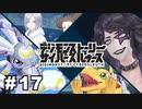 ドリィィィィィィムッ、クラァァァァッシュッ!!!【デジモンストーリーサイバースルゥース】[PS4] #17