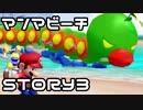 【実況】スーパーマリオサンシャインをやってみる。【日刊】ステージ3-3