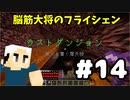 #14【マイクラ】脳筋大将の冒険記【フライシェン】